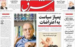 عناوین روزنامه های سیاسی دوشنبه پانزدهم مهر ۱۳۹۸,روزنامه,روزنامه های امروز,اخبار روزنامه ها