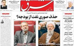 عناوین روزنامه های سیاسی یکشنبه بیست و یکم مهر ۱۳۹۸,روزنامه,روزنامه های امروز,اخبار روزنامه ها