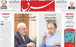عناوین روزنامه های سیاسی سه شنبه دوم مهر ۱۳۹۸,روزنامه,روزنامه های امروز,اخبار روزنامه ها