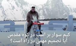 فیلم/ کیم جونگ اون سوار بر اسب سفید در کوه مقدس