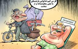 کارتون قوانین بازنشستگی در ایران,کاریکاتور,عکس کاریکاتور,کاریکاتور اجتماعی