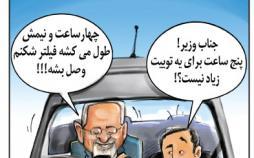 کارتون محمدجواد ظریف