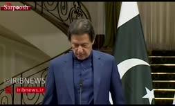 فیلم/ عمران خان: در سفر نیویورک آقای ترامپ از من خواست تسهیل کننده گفتگو بین ایران و آمریکا باشم