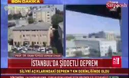 فیلم/ زلزله 5.7 ریشتری در «استانبول» ترکیه
