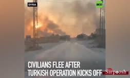 فیلم/ فرار مردم سوریه در پی حملات ارتش ترکیه