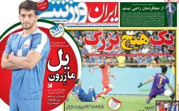 عناوین روزنامه های ورزشی دوشنبه یکم مهر ۱۳۹۸,روزنامه,روزنامه های امروز,روزنامه های ورزشی