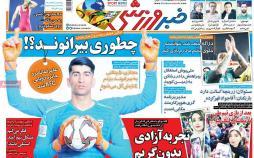 عناوین روزنامه های ورزشی یکشنبه بیست و یکم مهر ۱۳۹۸,روزنامه,روزنامه های امروز,روزنامه های ورزشی