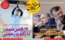 عناوین روزنامه های ورزشی دوشنبه بیست و دوم مهر ۱۳۹۸,روزنامه,روزنامه های امروز,روزنامه های ورزشی