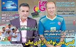 عناوین روزنامه های ورزشی دوشنبه بیست و سوم مهر ۱۳۹۸,روزنامه,روزنامه های امروز,روزنامه های ورزشی