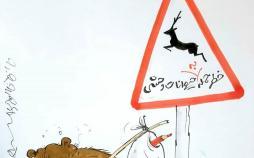 کاریکاتور حمله به حیوانات وحشی,کاریکاتور,عکس کاریکاتور,کاریکاتور اجتماعی
