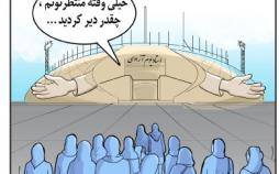 کاریکاتور حضور بانوان در ورزشگاه آزادی,کاریکاتور,عکس کاریکاتور,کاریکاتور ورزشی