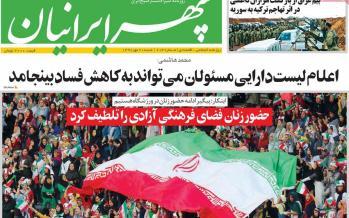عناوین روزنامه های استانی شنبه بیستم مهر ۱۳۹۸,روزنامه,روزنامه های امروز,روزنامه های استانی