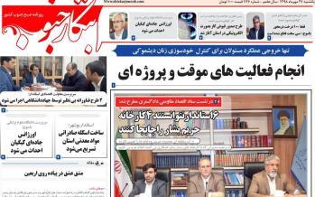عناوین روزنامه های استانی یکشنبه بیست و هشتم مهر ۱۳۹۸,روزنامه,روزنامه های امروز,روزنامه های استانی