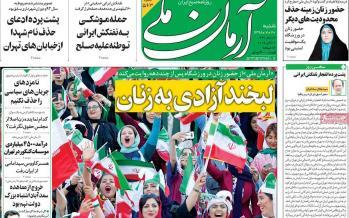 عناوین روزنامه های سیاسی شنبه بیستم مهر ۱۳۹۸,روزنامه,روزنامه های امروز,اخبار روزنامه ها