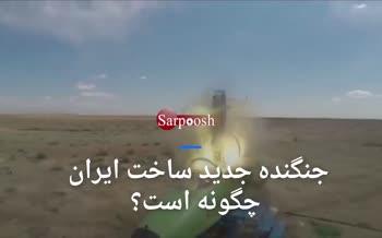 فیلم/ جنگنده جدید ساخت ایران چگونه است؟