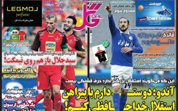 عناوین روزنامه های ورزشی یکشنبه بیست و هشتم مهر ۱۳۹۸,روزنامه,روزنامه های امروز,روزنامه های ورزشی
