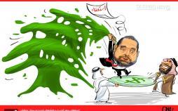 کارتون استعفای سعد حریری
