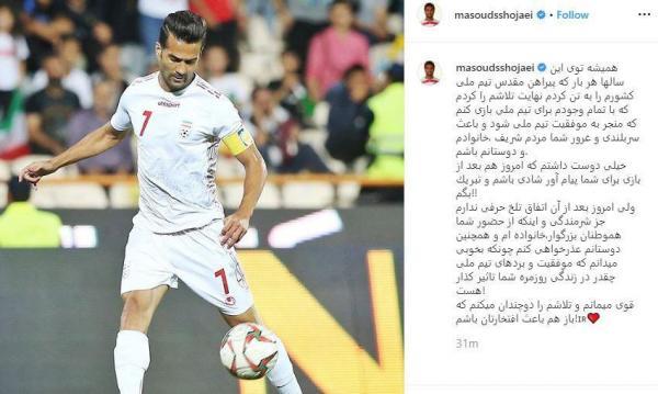 مسعود شجاعی,اخبار فوتبال,خبرهای فوتبال,فوتبال ملی