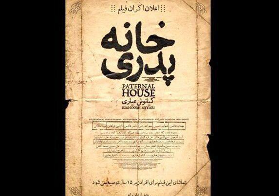فیلم خانه پدری با دستور مستقیم دادستانی توقیف شد