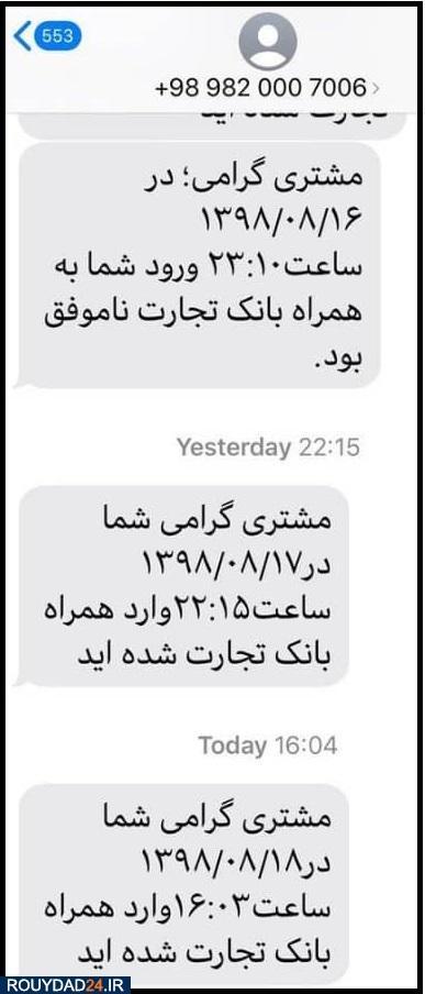 حمله به حسابهای بانکی,اخبار اجتماعی,خبرهای اجتماعی,حقوقی انتظامی