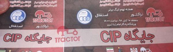 دیدار تیم تراکتور و استقلال,اخبار فوتبال,خبرهای فوتبال,حواشی فوتبال