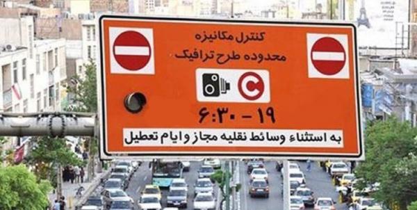 طرح ترافیک زوج و فرد تهران,اخبار اجتماعی,خبرهای اجتماعی,شهر و روستا