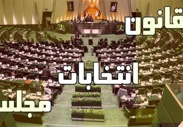طرح اصلاح قانون انتخابات مجلس,اخبار سیاسی,خبرهای سیاسی,مجلس