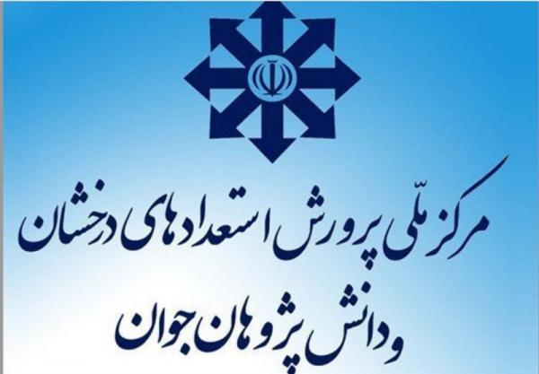 مرکز ملی استعدادهای درخشان,نهاد های آموزشی,اخبار آموزش و پرورش,خبرهای آموزش و پرورش