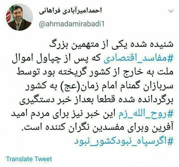 احمد امیرآبادی,اخبار سیاسی,خبرهای سیاسی,مجلس
