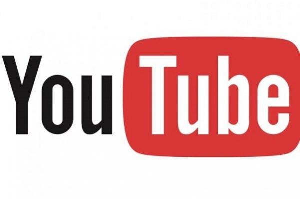 شبکه اجتماعی یوتیوب,اخبار دیجیتال,خبرهای دیجیتال,شبکه های اجتماعی و اپلیکیشن ها