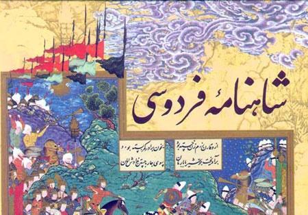 شاهنامه فردوسی,اخبار فرهنگی,خبرهای فرهنگی,کتاب و ادبیات
