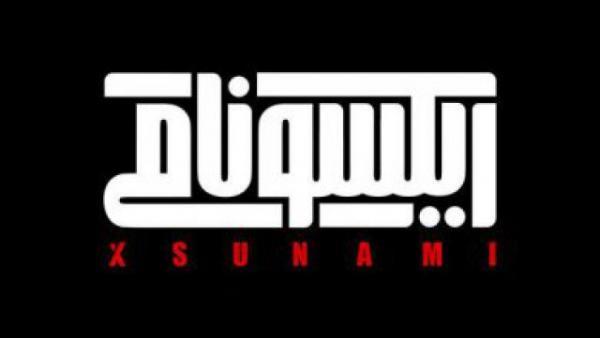 فیلم مستند ایکسونامی,اخبار فیلم و سینما,خبرهای فیلم و سینما,سینمای ایران