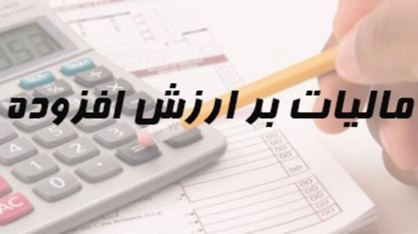 لایحه مالیات ارزش افزوده,اخبار اجتماعی,خبرهای اجتماعی,شهر و روستا