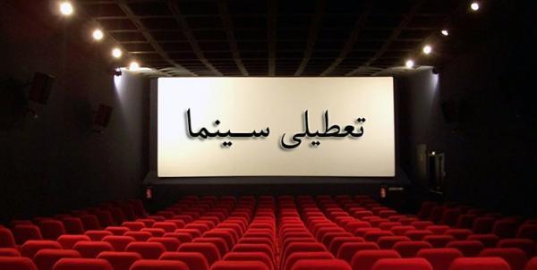 تعطیلی سینماها,اخبار فیلم و سینما,خبرهای فیلم و سینما,سینمای ایران