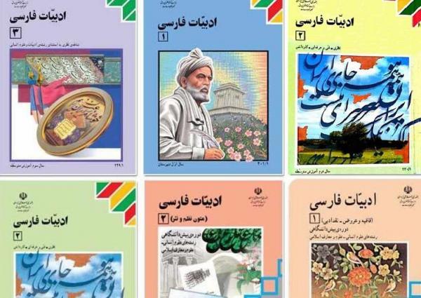 کتب ادبیات فارسی,نهاد های آموزشی,اخبار آموزش و پرورش,خبرهای آموزش و پرورش