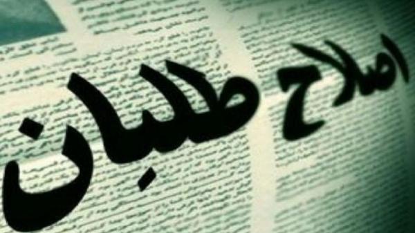 اصلاحطلبان,اخبار سیاسی,خبرهای سیاسی,احزاب و شخصیتها