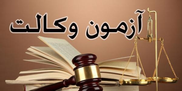آزمون وکالت,اخبار اجتماعی,خبرهای اجتماعی,حقوقی انتظامی