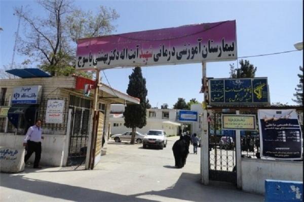 بیمارستان شهید بهشتی یاسوج,اخبار پزشکی,خبرهای پزشکی,بهداشت
