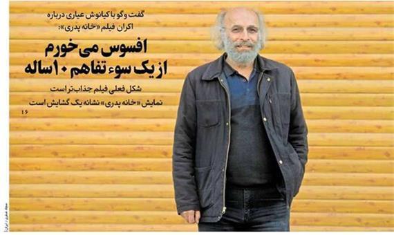 کیانوش عیاری,اخبار فیلم و سینما,خبرهای فیلم و سینما,سینمای ایران
