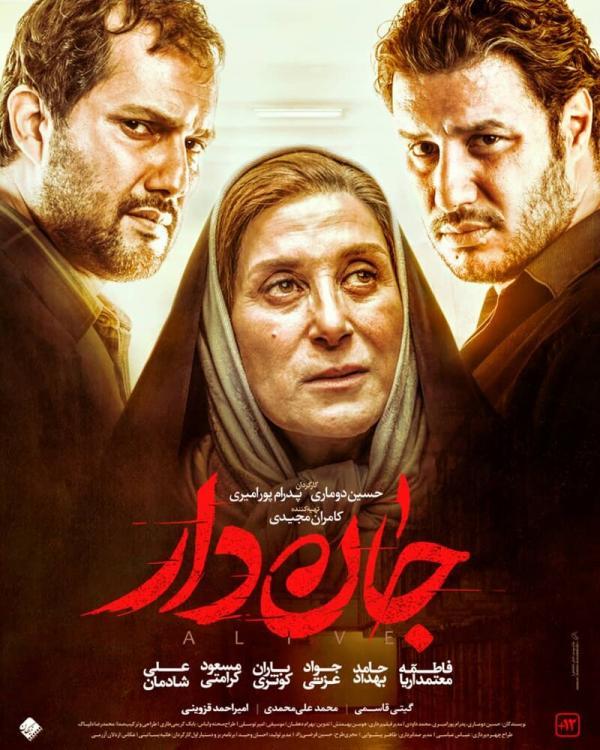 فیلم جان دار,اخبار فیلم و سینما,خبرهای فیلم و سینما,سینمای ایران