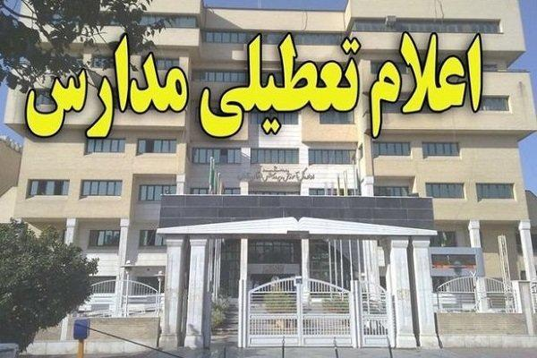 تعطیلی مدارس ترکمنچای,نهاد های آموزشی,اخبار آموزش و پرورش,خبرهای آموزش و پرورش