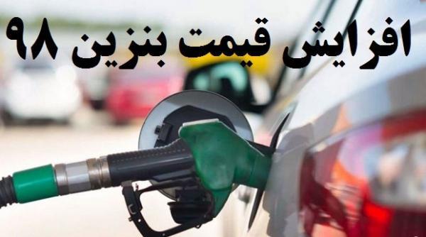 واکنش ها به افزایش قیمت بنزین در ایران,اخبار اقتصادی,خبرهای اقتصادی,نفت و انرژی