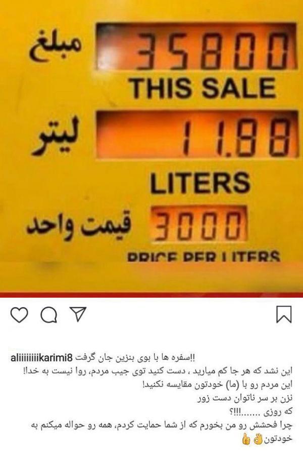 واکنش چهرهها به افزایش 3 برابری قیمت بنزین,اخبار هنرمندان,خبرهای هنرمندان,بازیگران سینما و تلویزیون