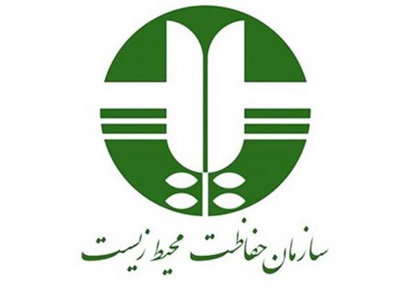 سازمان حفاظت محیط زیست,اخبار اجتماعی,خبرهای اجتماعی,محیط زیست