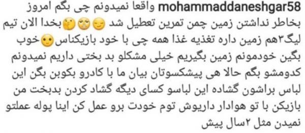 محمد دانشگر,اخبار فوتبال,خبرهای فوتبال,لیگ برتر و جام حذفی