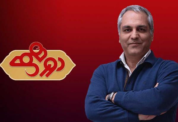 برنامه دورهمی,اخبار صدا وسیما,خبرهای صدا وسیما,رادیو و تلویزیون