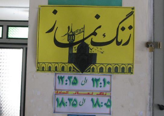 اجباری شدن زنگ نماز برای مدیران مدارس,نهاد های آموزشی,اخبار آموزش و پرورش,خبرهای آموزش و پرورش