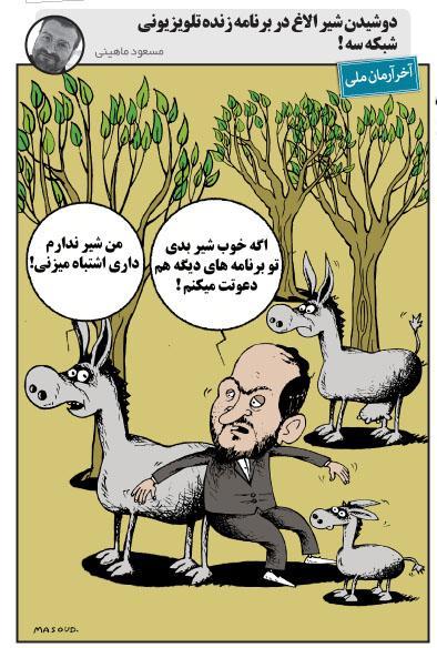 کاریکاتور علی فروغی,کاریکاتور,عکس کاریکاتور,کاریکاتور هنرمندان