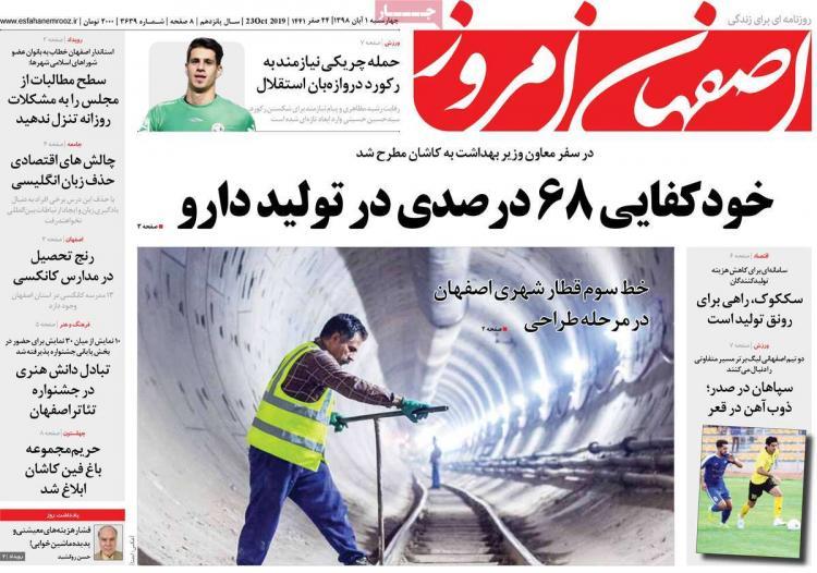 تیتر روزنامه های استانی چهارشنبه یکم آبان ۱۳۹۸,روزنامه,روزنامه های امروز,روزنامه های استانی