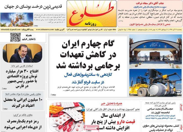عناوین روزنامه های استانی پنجشنبه شانزدهم آبان ۱۳۹۸,روزنامه,روزنامه های امروز,روزنامه های استانی